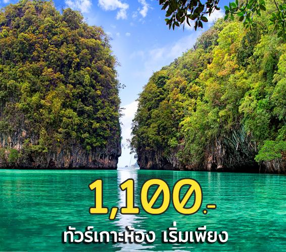 เกาะห้อง1100