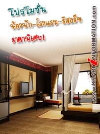 pro-hotel2012