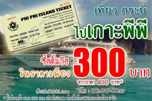 ticket-thai
