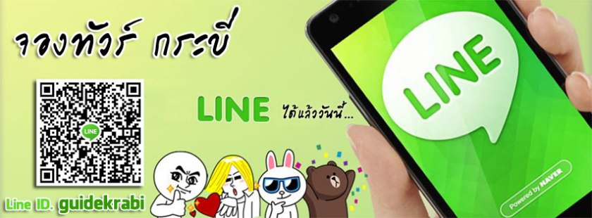 line-guidekrabi