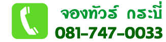 https://guidekrabi.files.wordpress.com/2014/04/phone1.png