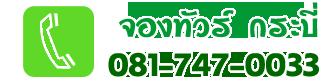 https://guidekrabi.files.wordpress.com/2014/04/phone1.png