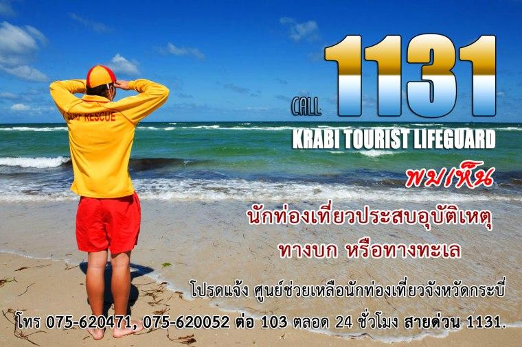 lifeguard1131-3