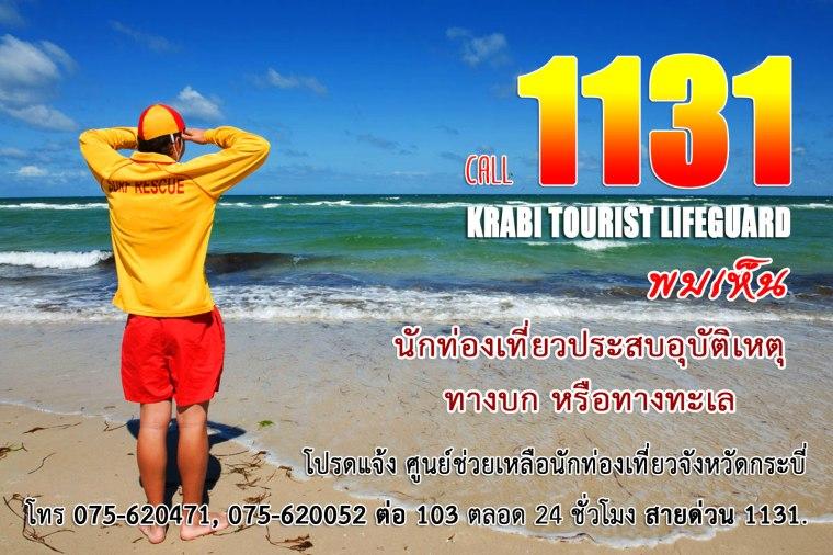lifeguard1131-4