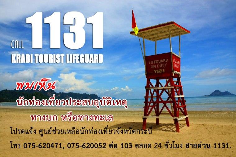 krabi-lifeguard1131