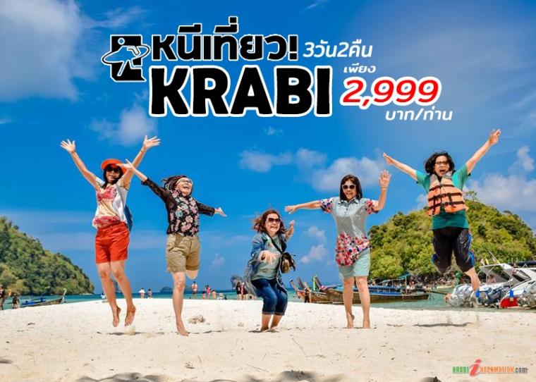 หนีเที่ยวKrabi2