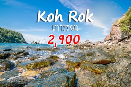 Koh Rok_PP.Tour_๑๗๐๒๑๕_0061 - Copy