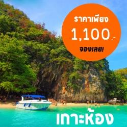 ทัวร์หมู่เกาะห้อง กระบี่ https://guidekrabi.com/tour-krabi/sea-island-tour/tour-hong-lagoon/