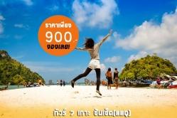 ทัวร์ 7 เกาะ ซันเซ็ต BBQ https://guidekrabi.com/tour-krabi/sea-island-tour/tour-7-island-2/