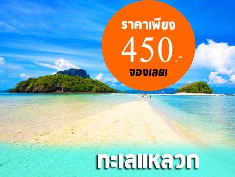 ทัวร์กระบี่ 4เกาะ ทะเลแหวก (ออกทุกวัน) https://guidekrabi.com/tour-krabi/sea-island-tour/tour-krabi-4islands/