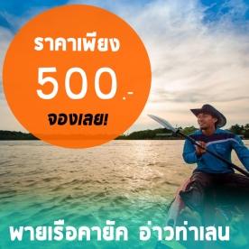 ทัวร์พายเรือคายัค อ่าวท่าเลน https://guidekrabi.com/tour-krabi/kayaking/kayak-thalane/