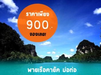 ทัวร์พายเรือคายัค ถ้ำผีหัวโต ถ้ำลอด https://guidekrabi.com/tour-krabi/kayaking/kayak-bortor/