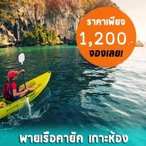 ทัวร์พายเรือคายัค เกาะห้อง https://guidekrabi.com/tour-krabi/kayaking/kayak-hong/