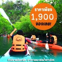 ทัวร์พายเรือคายัค อ่าวท่าเลน+เกาะห้อง https://guidekrabi.com/tour-krabi/kayaking/tour-thanlane-hong/