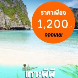 ทัวร์ หมู่เกาะพีพี-อ่าวมาหยา โดยเรือเร็ว Speed Boat https://guidekrabi.com/tour-krabi/sea-island-tour/tour-pp-sp/