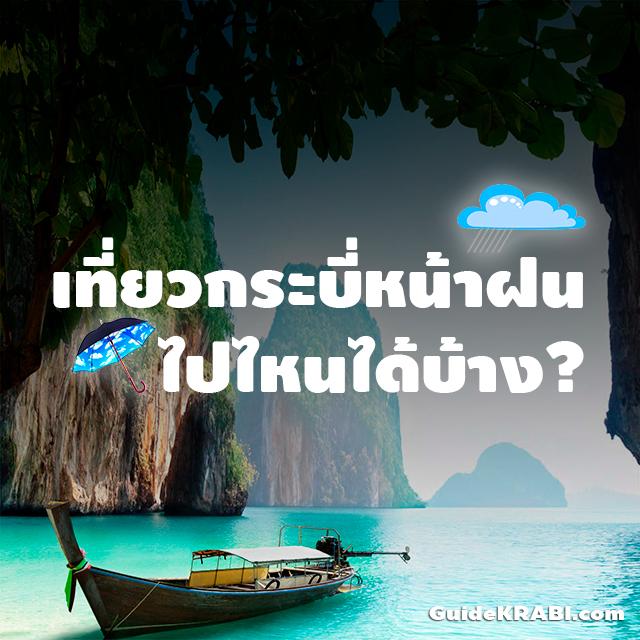krabi-rainy_season